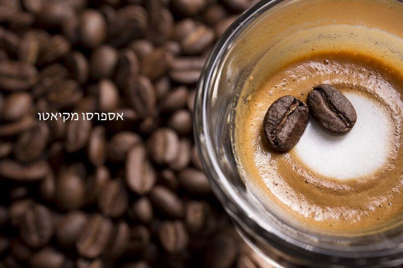 מכונת קפה כמו בריסטה