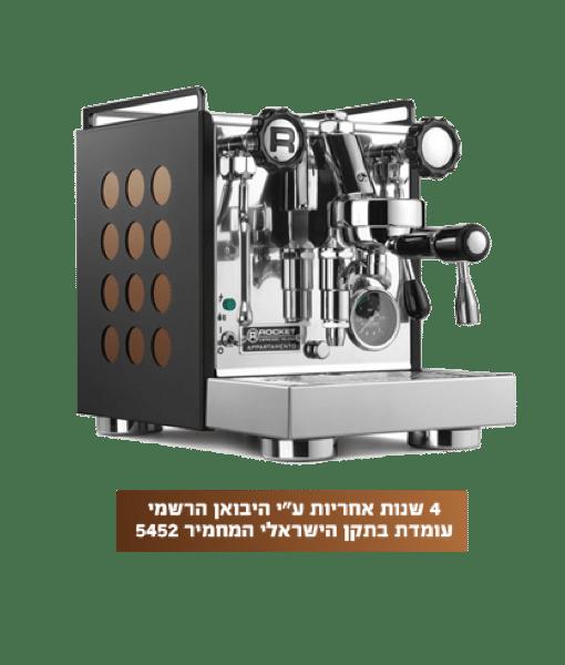 מבצע - מכונת קפה רוקט אפרטמנטו שחור נחושת